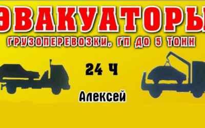 """Услуги профессиональных эвакуаторов """"Служба Эвакуации"""" - Свободный"""