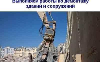 Демонтажные работы любой сложности - Благовещенск