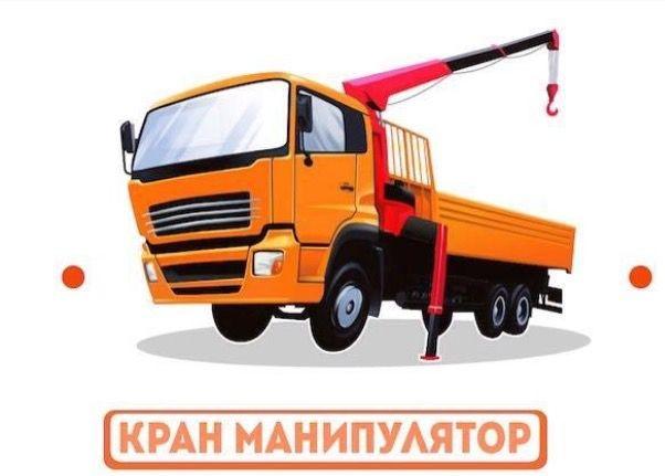 Грузоперевозки - воровайка - Благовещенск