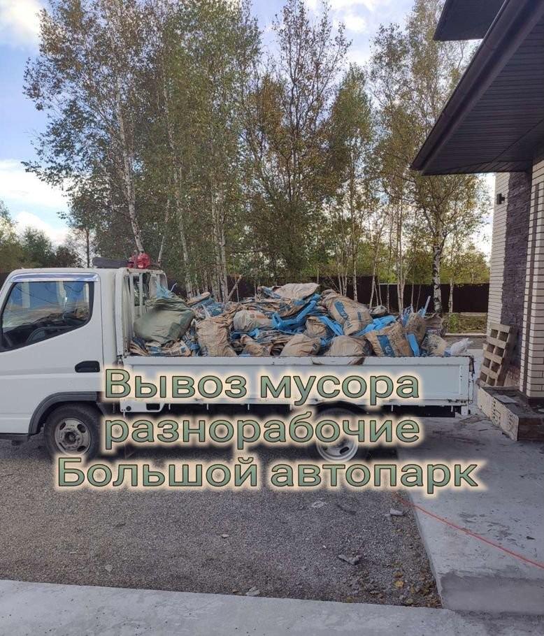 Вывоз строительного мусора - Благовещенск, цены, предложения специалистов